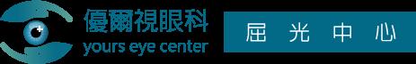 優爾視眼科診所-台北近視雷射推薦,新北全飛秒雷射,無刀雷射近視,全無刀近視雷射